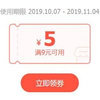 淘票票优惠券,《中国机长》5元电影优惠券