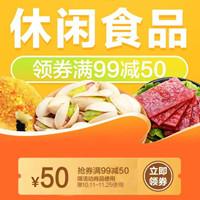 2019天猫超市休闲食品优惠券,满99-50元优惠券