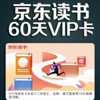 免费成人在线视频读书优惠券,免费领60天免费成人在线视频读书VIP卡