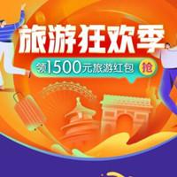 携程20周年旅游狂欢季,免费领1500元旅游红包