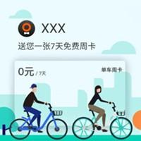 青桔单车新用户专享优惠券,7天免费骑行周卡