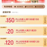 免费v片色影院优惠券,PLUS会员领199-120元超市优惠券