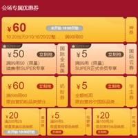 苏宁优惠券,全球进口日抢99-60元优惠券