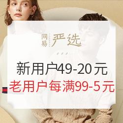 网易严选全场通用优惠券,新用户红包满49减20元,老用户每满99减5元优惠券