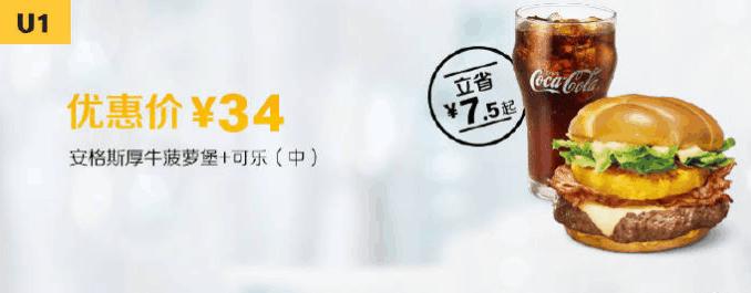 U1安格斯厚牛菠萝堡+可口可乐(中)