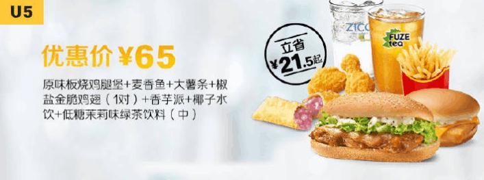 U5原味板烧鸡腿堡+麦香鱼+大薯条+椒盐金脆鸡翅(1对)+香芋派+椰子水饮+低糖茉莉味绿茶饮料(中)