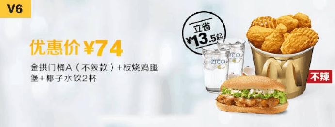 V6金拱门桶-不辣款+板烧鸡腿堡+椰子水饮2杯