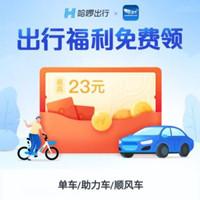 哈啰最高23元出行红包免费领,含哈罗单车/助力车/顺风车优惠券