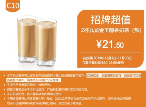C10 2杯九龙金玉醇香奶茶(热)