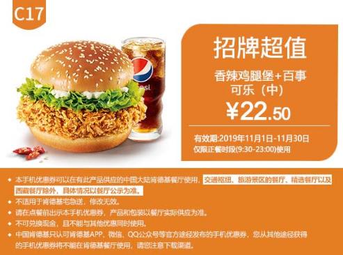 C17香辣鸡腿堡+百事可乐(中)