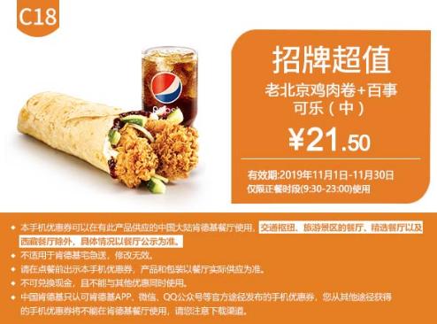 C18老北京鸡肉卷+百事可乐(中)