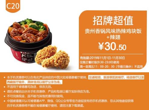 C20贵州香锅风味热辣鸡块饭+辣翅