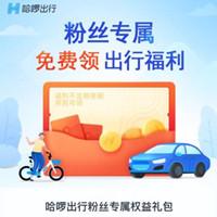 哈罗出行最高15元优惠券,含打车/顺风车/助力车/单车优惠券