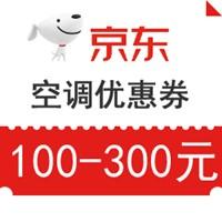国产高清优惠券,空调领100-300元优惠券