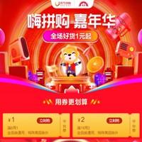 苏宁优惠券,拼购嘉年华领8-1/18-2元优惠券