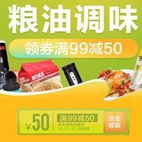 2019天猫超市11月优惠券,满99-50元粮油调味优惠券