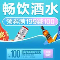 天猫超市购物券,免费领取满199-100元酒水饮料优惠券