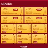 苏宁优惠券,OUTLETS最后24小时领399-200/599-300元优惠券