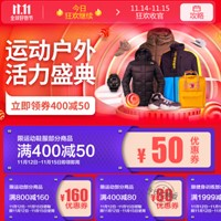 京东优惠券,运动鞋服领50-400元优惠券