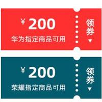 华为双11返场红包,200元指定商品优惠券