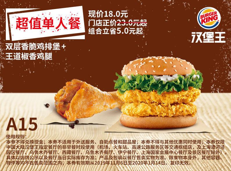A15 超值单人餐 双层香脆鸡排堡+王道椒香鸡腿 2019年11月12月2020年1月凭汉堡王优惠券18元