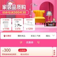 苏宁优惠券,家装品质购领300元优惠券