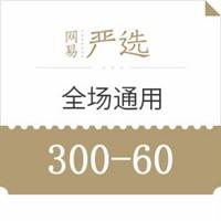 网易严选优惠券,领300-60元全品类优惠券