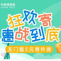 中邮速递易优惠券,5元无门槛优惠券