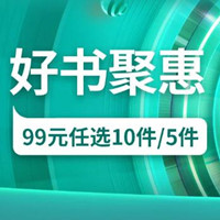 京东自营图书专场促销活动