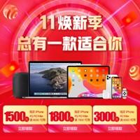 京东优惠券,苹果产品11月焕新领1500-3000元优惠券