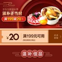 京东优惠券,生鲜领199-20元优惠券