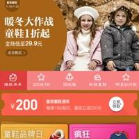 网易考拉优惠券,童装童鞋满200减100,领200元优惠券