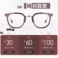 可得网眼镜网优惠券,满199-30/259-60/399-100元优惠券