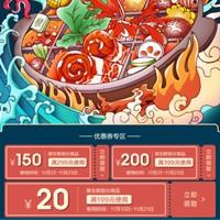 京东优惠券,生鲜领299-150/399-200元优惠券