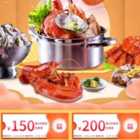 京东优惠券,海鲜火锅季领299-150/399-200元优惠券