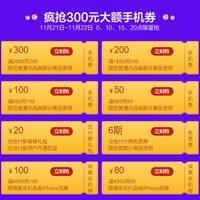 苏宁优惠券,手机领50-300元优惠券