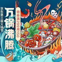 k频道在线观看第三届火锅节限时促销