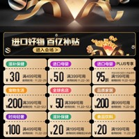京东优惠券,黑五百亿补贴,领20-200元优惠券