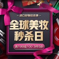 京东优惠券,全球美妆秒杀日满199减100,领99-20元优惠券