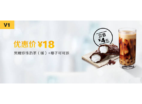 V1黑糖珍珠奶茶(暖)+椰子可可派