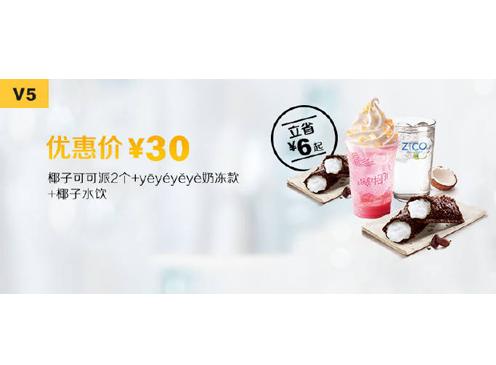 V5椰子可可派2个+yēyéyěyè奶冻款+椰子水饮