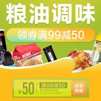 天猫超市粮油调味优惠券,满99-50元优惠券