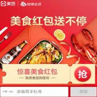 亚洲日韩精品在线视频惊喜美食红包,最高15元红包
