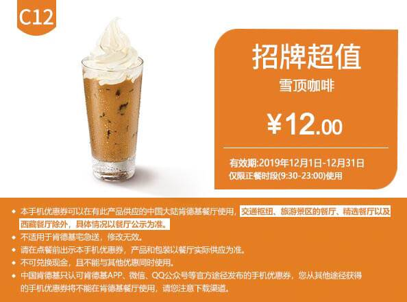 C12 雪顶咖啡 2019年12月凭肯德基优惠券22元