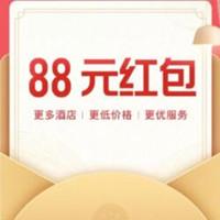 2020年【神马电影】酒店优惠券,最高88元酒店红包