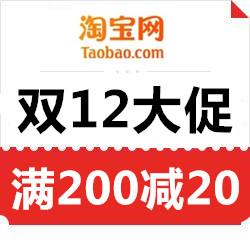 淘宝双12优惠促销活动,满200减20元