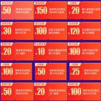 京东双12优惠券,家电百亿补贴领20-100元优惠券