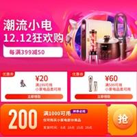 【中文字幕】手机视频优惠券,潮流小家电抢200元大额券