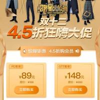 芒果tv会员4.5折,12个月年卡只要89元!