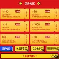 苏宁优惠券,智能数码品类领10-100元优惠券